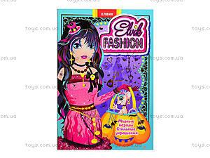 Книжка-игрушка «Fashion. Одеть куклу», Ю464013Р, игрушки
