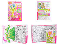Книга - конструктор «Fantasy Story. Часть 1», Ю464049У, купить