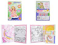 Книга - раскраска «Fantasy Story. Часть 2», Ю464050У, купить