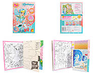 Книга - игрушка «Fantasy Story. Часть 4», Ю464052У, купить