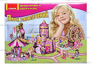 Книжка-игрушка «Парк развлечений», Ю464019Р, купить