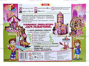Книжка-игрушка «Парк развлечений», Ю464019Р, фото
