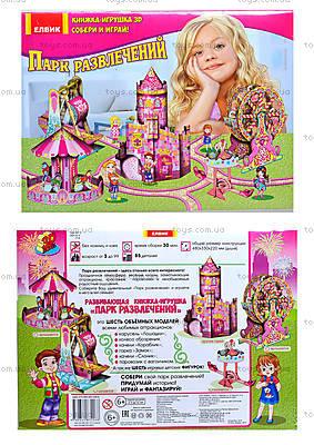 Книжка-игрушка «Парк развлечений», Ю464019Р