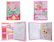 Книга - игрушка «История принцесс», Ю464024У