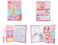 Книга - игрушка «Princess Story. Часть 3», Ю464026У, фото