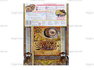 Книжка-игрушка «Сундук настоящего пирата», Ю464008У, купить