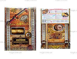 Книжка-игрушка «Сундук настоящего пирата», Ю464008У