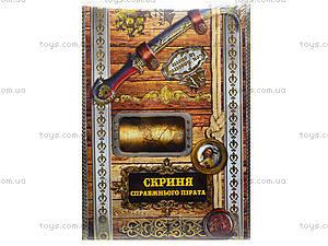 Книжка-игрушка «Сундук настоящего пирата», Ю464008У, фото