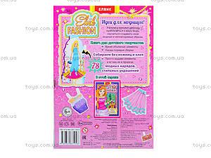 Книжка-игрушка «Fashion. Модель 1», Ю464001Р, цена