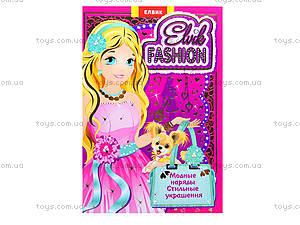 Книжка-игрушка «Fashion. Модель 1», Ю464001Р, игрушки