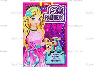 Книжка-игрушка «Fashion модель», Ю464003У, отзывы