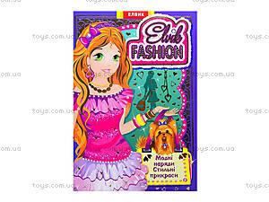 Книжка-одевалка «Fashion», Ю464004У, отзывы