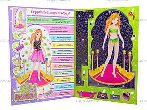 Книжка-игрушка «Fashion. Модель 2», Ю464002Р, купить