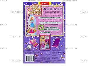 Книжка-игрушка «Fashion. Модель 2», Ю464002Р, отзывы