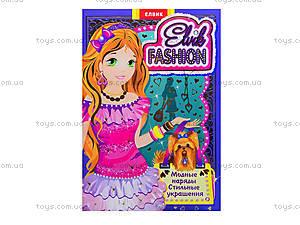 Книжка-игрушка «Fashion. Модель 2», Ю464002Р, цена