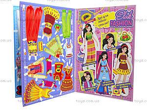 Книжка-игрушка «Fashion. Украинская модель», Ю464021У, фото