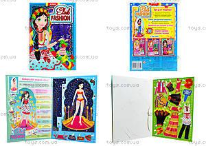 Книжка-игрушка «Fashion. Украинская модель», Ю464021У