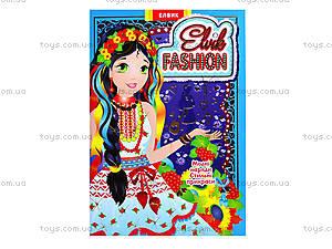 Книжка-игрушка «Fashion. Украинская модель», Ю464021У, отзывы