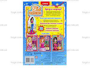 Книжка-игрушка «Fashion. Украинская модель», Ю464021У, игрушки