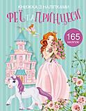 """Книга """"Книжка з наліпками. Феї та принцеси"""", F00022903, отзывы"""