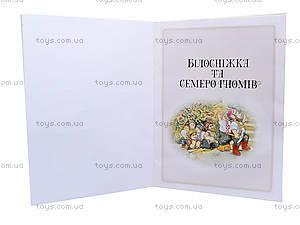 Книга «Белоснежка и семь гномов + Красная шапочка», Ю-314У, купить