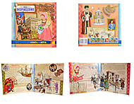 Книга - игра «Эпоха Возрождения», Ю124068Р