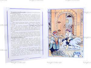 Книга «Сказка про рыцаря и зачарованную принцессу», Ю-308У, купить