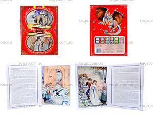 Книга «Сказка про рыцаря и зачарованную принцессу», Ю-308У