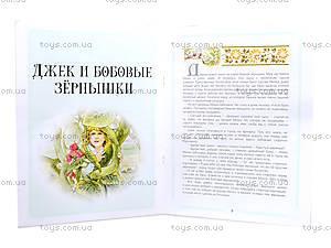 Книга «Кот в сапогах + Джек и бобовые зернышки», Ю-317Р, купить