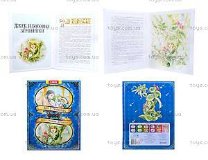 Книжка «Кот в сапогах + Джек и бобовые зернышки», Ю-318У
