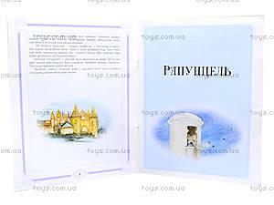 Книжка «Красавица и чудовище + Рапунцель», Ю-320У, фото