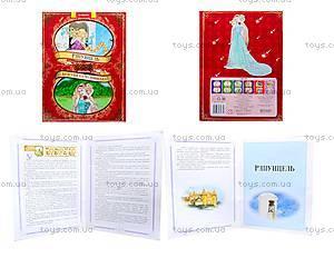 Книжка «Красавица и чудовище + Рапунцель», Ю-320У