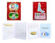 Книжка «Красавица и чудовище + Рапунцель», Ю-320У, купить