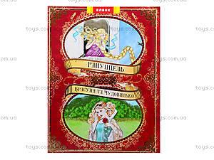 Книжка «Красавица и чудовище + Рапунцель», Ю-320У, цена