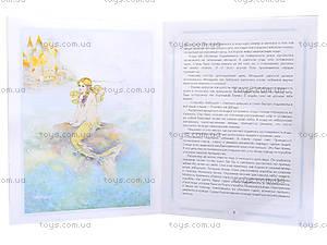 Книга сказок «Русалочка + Принц-лягушка», Ю-311Р, купить