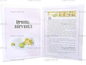 Книга сказок «Русалочка + Принц-лягушка», Ю-311Р, фото
