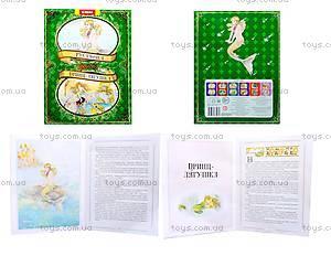 Книга сказок «Русалочка + Принц-лягушка», Ю-311Р
