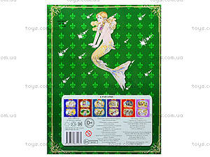 Книга сказок «Русалочка + Принц-лягушка», Ю-311Р, отзывы