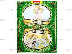 Книга сказок «Русалочка + Принц-лягушка», Ю-311Р, цена