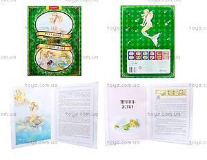 Книжка сказок «Русалочка + Принц-лягушка», Ю-312У
