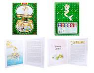 Книжка сказок «Русалочка + Принц-лягушка», Ю-312У, купить