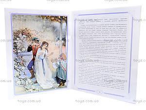 Книга сказок «Сказка о рыцаре и заколдованной принцессе», Ю-307Р, фото