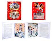 Книга сказок «Сказка о рыцаре и заколдованной принцессе», Ю-307Р, купить