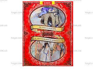 Книга сказок «Сказка о рыцаре и заколдованной принцессе», Ю-307Р, отзывы