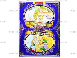 Книга «Спящая красавица и Гном-Тихогром», Ю-316У, цена