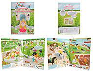 Книга «В гостях у принцессы» на русском, Ю124060Р, купить