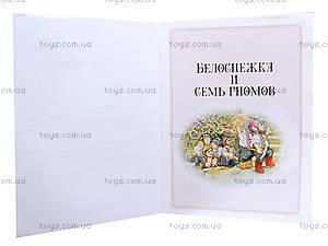 Детская книга «Белоснежка и семь гномов + Красная шапочка», Ю-313Р, купить
