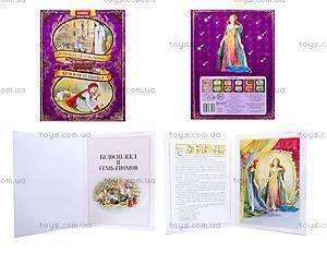 Детская книга «Белоснежка и семь гномов + Красная шапочка», Ю-313Р