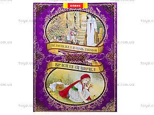 Детская книга «Белоснежка и семь гномов + Красная шапочка», Ю-313Р, отзывы