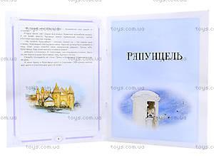 Книга «Красавица и чудовище + Рапунцель», Ю-319Р, купить